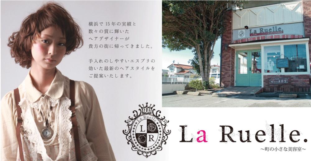 宇都宮 美容室 La Ruelle.(ラリュエル)1